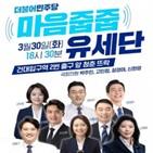 의원,고민정,유세,후보,박영선