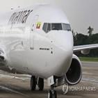 미얀마,임시항공편,출국,사태,좌석,인천