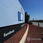 페이스북,기피,인수