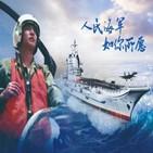 중국,추모,미국,사고,남중국해,정찰,미군,훈련,재발,역사