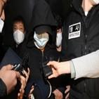 경찰,조사,오후,서울