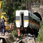 사고,열차,대만