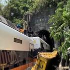 사고,대만,열차,전날