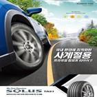 디자인,타이어,출시,금호타이어,증정