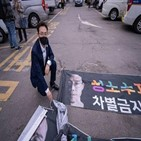 후보,현수막,경찰