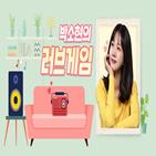 러브게임,박소현,바른손카드
