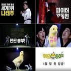병아리,김동현,나태주,태권도