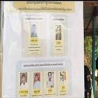 태국,미얀마,국경,쿠데타,정부,포스터,난민,군부,비판