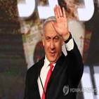 네타냐후,총리,이날,논의,정당,재집권,이스라엘
