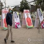 칠레,선거,연기,헌법,코로나19