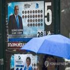 총선,불가리아,전망,총리,득표율