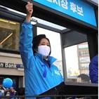 박영선,후보,시민,당선,민주당
