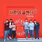 사랑,콜센타,영탁,임영웅,무대,발매,장민호