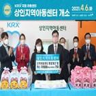 지역아동센터,한국거래소