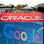 구글,코드,자바,지식재산권,공정,개발,이용,안드로이드,이번