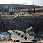 이란,여객기,우크라이나,사고,격추