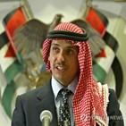 왕자,함자,국왕,압둘라,요르단,왕가,금지