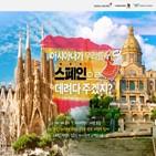 관광비행,상품,스페인,아시아나항공,무착륙,테마,여행