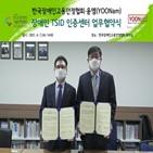 장애인,구축,한국장애인고용안정협회