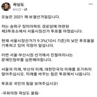 의원,페이스북,서울시,서울