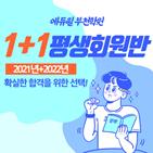 에듀윌,공인중개사,부천학원,운영