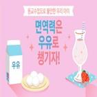우유,면역력,영양소,칼슘,세균,아이,가장,도움
