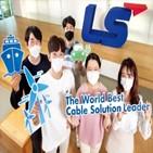 케이블,해저,LS전선,전선,전기차,사업,부품,태양광,공장,세계