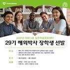 해외박사,일주학술문화재단