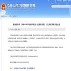 학생,중국,금지,교사