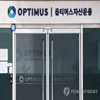 원금,옵티머스,한국투자증권