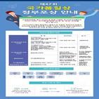 유공,한국표준협회,단체,정부포상,국가품질경영