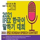 한국어말하기대회,인천,거주
