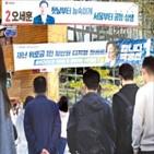 후보,선거,네거티브,논란,의혹