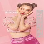 유민,데뷔,염정아,시작,미니앨범