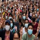 미얀마,중국,시위대,군부,공장,시위,한인회