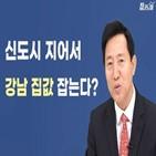 오세훈,전형진,지금,공급,서울시,정부,민간,기자,시장,얘기