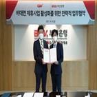 부산은행,CGV,제휴,CJ,활성화