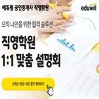 공인중개사,에듀윌,합격,수험생,설명회