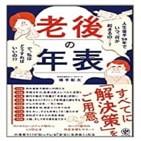 고령,노년,조언,인구,일본,인생,후반전,연표