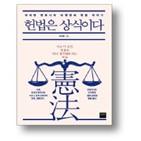 헌법,설명,가산점,정부,결정,보수,진보