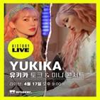 유키카,라이브,히스토리,시티팝,어메이저,티켓