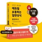 에듀윌,일반상식,상식,통합대비,키워드,주목