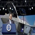 개발,전투기,대통령,항공산업,레이더,장비,국민,설계,에이,주도