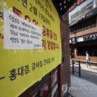 지역,유흥시설,금지,수도권,부산