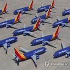 737맥스,보잉,전력시스템,문제,여객기