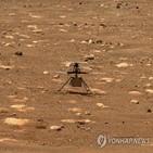 비행,화성,성공,NASA,지구,12일,시각,헬기