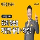 시험,에듀윌,답안,한능검,방송