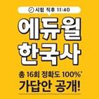 에듀윌,이상,한국사,한국사능력검정시험,한능검