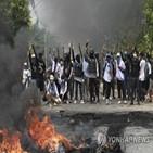 군경,시위대,미얀마,사망