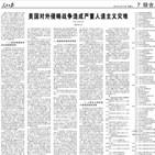 미국,전쟁,중국,6·25전쟁,보고서,승리,인권